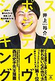 スーパー・ポジティヴ・シンキング - 日本一嫌われている芸能人が毎日笑顔でいる理由 - (ヨシモトブックス)