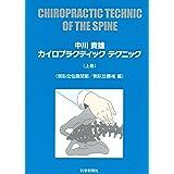 カイロプラクティックテクニック 上巻 側臥位仙腸関節/側臥位腰椎編