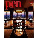 Pen (ペン) 「特集:物語のあるホテルへ。」〈2021年2/15号〉 [雑誌]