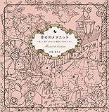 幸せのメヌエット~美しい花々とかわいい動物たちのぬりえ~ 〔Menuet de bonheur(Coloring Book)〕