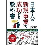 日本人が新規事業で成功する教科書