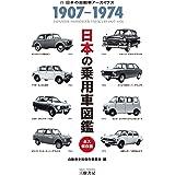 日本の乗用車図鑑1907‐1974 永久保存版 (日本の自動車アーカイヴス)