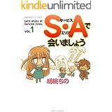 S・Aで会いましょう (1) (バンブーコミックス 4コマセレクション)