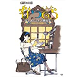 「なつぞら」のアニメーション資料集[劇中アニメ・小道具編]