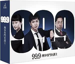 【メーカー特典あり】99.9-刑事専門弁護士- DVD-BOX(ポストカード3種セット付)