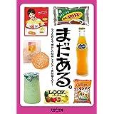 """まだある。 今でも買える""""懐かしの昭和""""カタログ ~食品編その2~ (大空ポケット文庫)"""