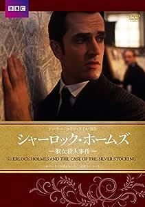 シャーロック・ホームズ 淑女殺人事件 [DVD]