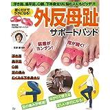 履くだけでラクになる! 外反母趾サポートパッド (TJMOOK)