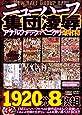 ニューハーフ集団凌辱 アナルファック×ペニクリ爆射精1920分8枚組 SHEMALE a la carte [DVD]