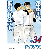 おおきく振りかぶって(34) (アフタヌーンコミックス)
