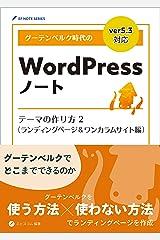 グーテンベルク時代のWordPressノート テーマの作り方 2(ランディングページ&ワンカラムサイト編) (EP NOTE SERIES) Kindle版