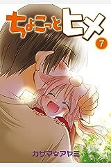 ちょこっとヒメ 7巻 (デジタル版ガンガンコミックスONLINE) Kindle版