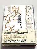 われ広告の鬼とならん―電通を世界企業にした男・吉田秀雄の生涯