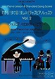 わかる!弾ける!楽しい!ジャズピアノレッスンVol.2アドリブ理論リハモアレンジ練習やさしい楽譜教則本マイナスワンCD付…