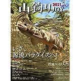 山釣りJOY 2021 vol.5「いざ、源流パラダイスへ! 」 (別冊山と溪谷)