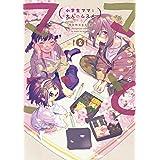 ママごとー小学生ママと大人のムスメー 2巻 (デジタル版ビッグガンガンコミックス)