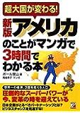 新版 アメリカのことがマンガで3時間でわかる本 (Asuka business & language book)