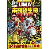 頂上決戦!UMA未確認生物最強王決定戦