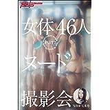 写真家・七菜乃 女体46人ヌード撮影会PART2 週刊ポストデジタル写真集
