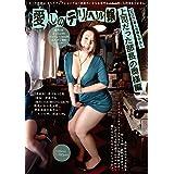 愛しのデリヘル嬢(DQN)素人売春生中出し〜上司だった部長の奥様〜蛍さん52歳 [DVD]