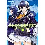 失われた未来を求めて (2) (カドカワコミックス・エース)