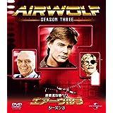 エアーウルフ シーズン 3 バリューパック [DVD]