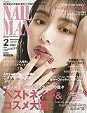 NAIL MAX(ネイル マックス) 2020年2月号[雑誌]