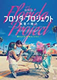 フロリダ・プロジェクト 真夏の魔法 [DVD]
