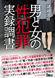 男と女の性犯罪実録調書 (鉄人文庫)
