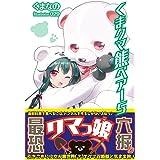 くま クマ 熊 ベアー 5【電子版特典付】 (PASH! ブックス)