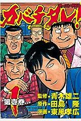 カバチタレ!(1) (モーニングコミックス) Kindle版