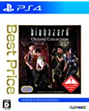 バイオハザード オリジンズコレクション Best Price - PS4