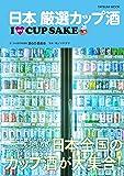 日本 厳選カップ酒 (タツミムック)