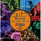 「これだ! 東京佼成ウインドオーケストラ・課題曲」[2020年度全日本吹奏楽コンクール課題曲] [LIVE DIRECT]