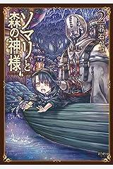 ソマリと森の神様 2巻 (ゼノンコミックス) Kindle版
