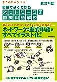 改訂4版 図解でよくわかる ネットワークの重要用語解説