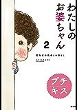 わたしのお婆ちゃん 認知症の祖母との暮らし プチキス(2) (Kissコミックス)
