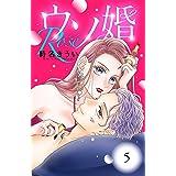 ウソ婚 Rose 分冊版(5) (姉フレンドコミックス)