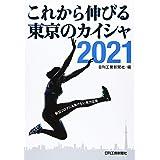 これから伸びる東京のカイシャ2021