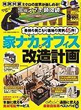 DIME(ダイム) 2020年 09・10月合併号 [雑誌]