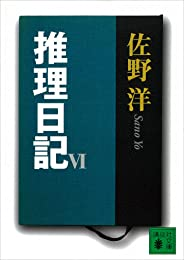 推理日記 VI (講談社文庫)