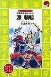 源頼朝―武家政治をひらいた (講談社 火の鳥伝記文庫)