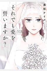 それでも愛を誓いますか?【デジタル版】 : 1 (ジュールコミックス) Kindle版