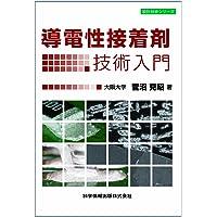 導電性接着剤技術入門 (設計技術シリーズ)