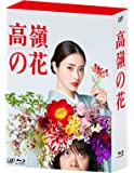 高嶺の花 Blu-ray BOX