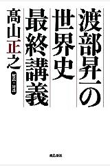 渡部昇一の世界史最終講義 朝日新聞が教えない歴史の真実 Kindle版