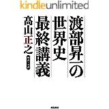 渡部昇一の世界史最終講義 朝日新聞が教えない歴史の真実