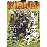 Fielder フィールダー vol.35 (サクラムック)