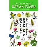 子どもと一緒に見つける 草花さんぽ図鑑