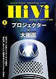 HiVi (ハイヴィ) 2020年 5月号 [雑誌]